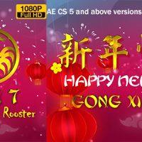 VIDEOHIVE CHINESE NEW YEAR WISH 2017